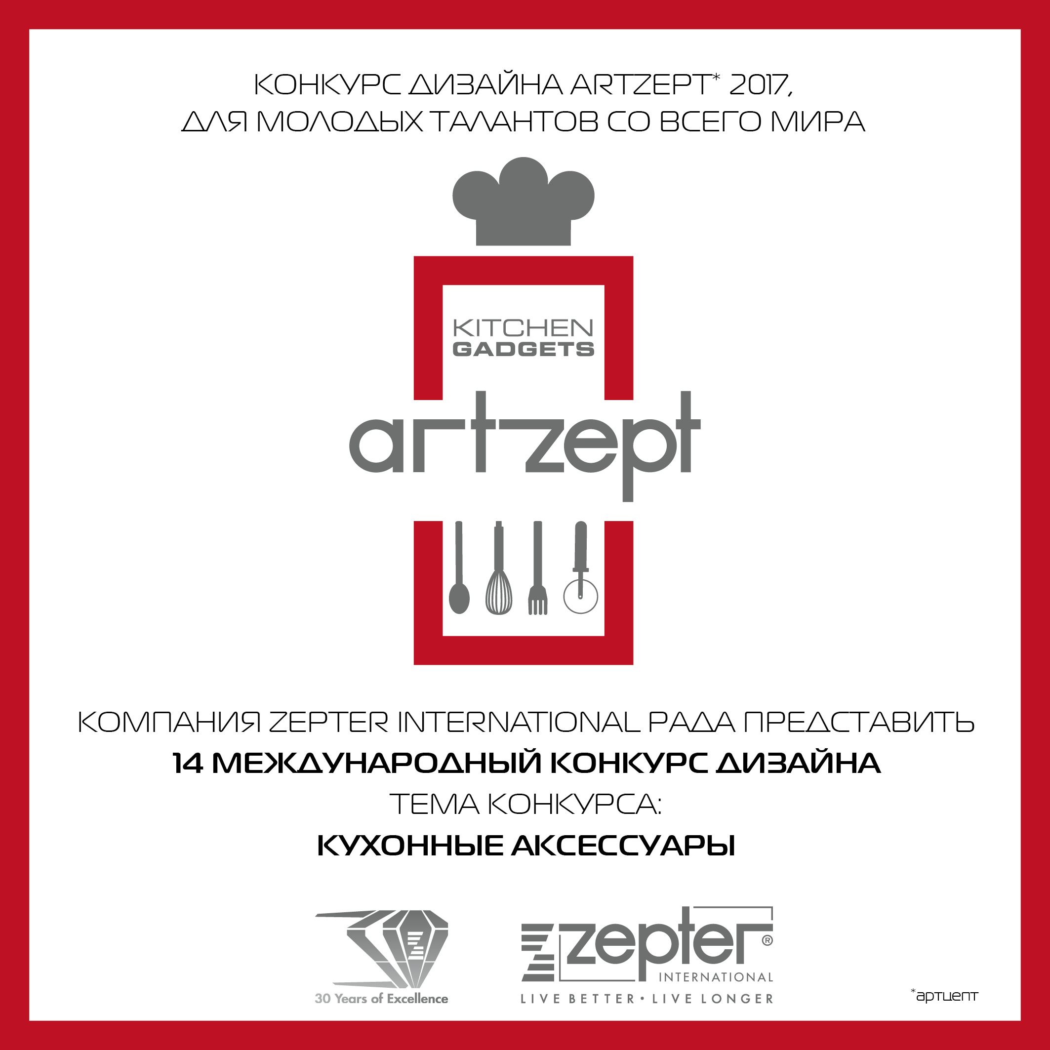 artzept_leaflet_RU_20170502